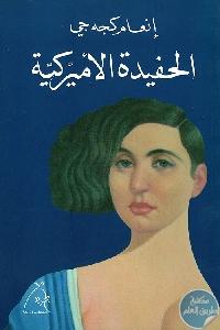 166253 - تحميل كتاب الحفيدة الأميركية - رواية pdf لـ إنعام كجه جي