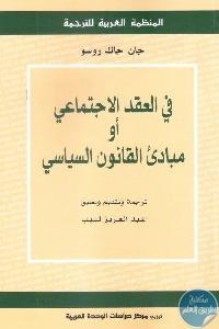 1675 1 - تحميل كتاب في العقد الاجتماعي أو مبادئ القانون السياسي pdf لـ جان جاك روسو