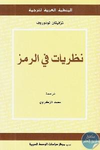 1676 - تحميل كتاب نظريات في الرمز pdf لـ تزفيتان تودوروف