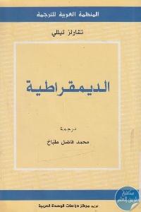 1677 - تحميل كتاب الديمقراطية pdf لـ تشارلز تيللي