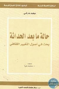 1683 - تحميل كتاب حالة مابعد الحداثة : بحث في أصول التغيير الثقافي pdf لـ ديفيد هارفي