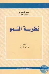 1684 - تحميل كتاب نظرية النمو pdf لـ روبرت صولو