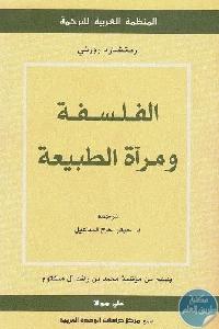 1692 - تحميل كتاب الفلسفة ومرآة الطبيعة pdf لـ ريتشارد رورتي