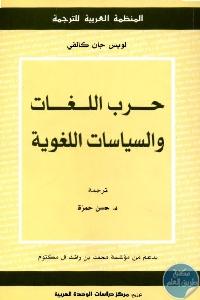 1705 - تحميل كتاب حرب اللغات والسياسات اللغوية pdf لـ  لويس جان كالفي