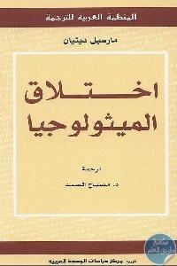 1706 - تحميل كتاب اختلاق الميثولوجيا pdf لـ  مارسيل ديتيان
