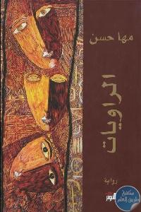 1780 1 - تحميل كتاب الراويات - رواية pdf لـ مها حسن