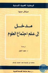 1801 - تحميل كتاب مدخل إلى علم اجتماع العلوم pdf لـ ميشال دوبوا