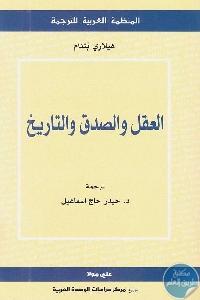 1805 - تحميل كتاب العقل والصدق والتاريخ pdf لـ هيلاري بتنام