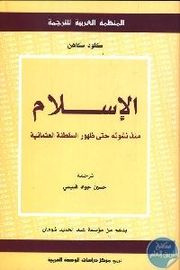 199600 - تحميل كتاب الإسلام منذ نشوئه حتى ظهور السلطنة العثمانية pdf لـ  كلود كاهن