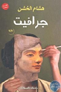 205576 - تحميل كتاب جرافيت - رواية pdf لـ هشام الخشن