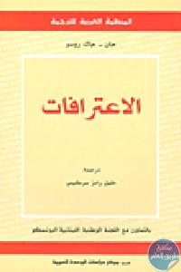 215069 - تحميل كتاب الاعترافات pdf لـ جان - جاك روسو