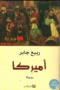 216276 - تحميل كتاب أميركا - رواية pdf لـ ربيع جابر