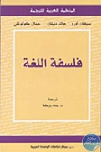 216374 - تحميل كتاب فلسفة اللغة pdf لـ سيلفان أورو - جاك ديشان - جمال كولوغلي