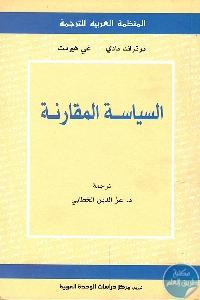221791 - تحميل كتاب السياسة المقارنة pdf لـ برتراند بادي - غي هيرمت
