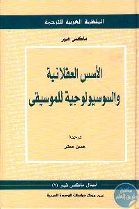 226962 - تحميل كتاب الأسس العقلانية والسوسيولوجية للموسيقى pdf لـ ماكس فيبر