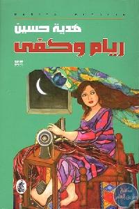 227673 - تحميل كتاب ريام وكفى - رواية pdf لـ هدية حسن