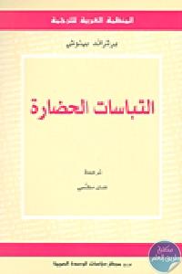 231279 - تحميل كتاب التباسات الحضارة pdf لـ برتراند بينوش