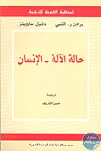 231282 - تحميل كتاب حالة الآلة - الإنسان pdf لـ برادن ر. اللنبي - دانيال سارويتز