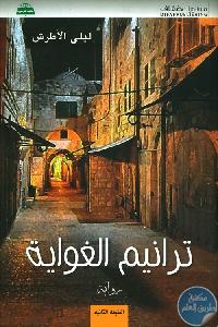 235014 - تحميل كتاب ترانيم الغواية - رواية pdf لـ ليلى الأطرش