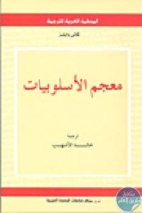 238234 - تحميل كتاب معجم الأسلوبيات pdf لـ  كاتي وايلز