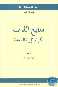 238243 - تحميل كتاب منابع الذات : تكون الهويات الحديثة pdf لـ تشارلز تايلر