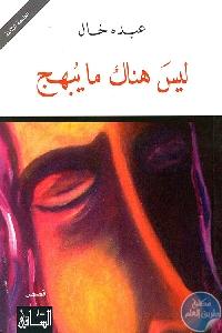 242246 - تحميل كتاب ليس هناك ما يبهج - قصص pdf لـ عبده خال