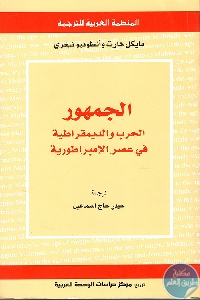 245675 - تحميل كتاب الجمهور ؛ الحرب والديمقراطية في عصر الإمبراطورية pdf لـ مايكل هارت، أنطونيو نيغري