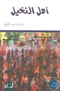 247860 - تحميل كتاب أهل النخيل - رواية pdf لـ جنان جاسم حلاوي