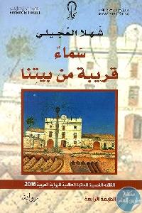 248493 - تحميل كتاب سماء قريبة من بيتنا - رواية pdf لـ شهلا العجيلي