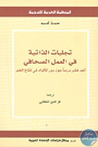 250359 - تحميل كتاب تجليات الذاتية في العمل الصحافي ؛ أحد عشر درساً دول دور الأفراد في إنتاج الخبر pdf لـ سيريل لوميو