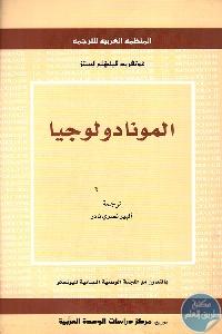 250360 - تحميل كتاب المونادولوجيا pdf لـ  غوتفريد فيلهلم ليبنتنز