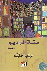 251795 - تحميل كتاب سنة الراديو - رواية pdf لـ رينيه الحايك