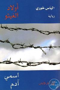 252947 - تحميل كتاب أولاد الغيتو - اسمي آدم - رواية pdf لـ الياس خوري