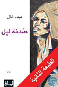 254080 - تحميل كتاب صُدفة ليل - رواية pdf لـ عبده خال
