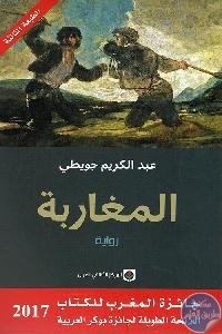 259706 - تحميل كتاب المغاربة - رواية pdf لـ عبد الكريم جويطي