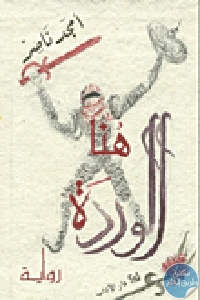 265625 1 - تحميل كتاب هنا الوردة - رواية pdf لـ أمجد ناصر