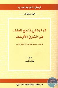 270103 - تحميل كتاب قراءة في تاريخ العنف في الشرق الأوسط pdf لـ حميد بوزارسلان