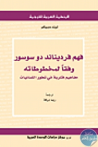 270106 - تحميل كتاب فهم فرديناند دو سوسور وفقاً لمخطوطاته: مفاهيم فكرية في تطور اللسانيات pdf لـ  لويك دوبيكير