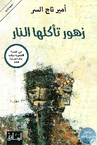 272203 - تحميل كتاب زهور تأكلها النار - رواية pdf لـ أمير تاج السر
