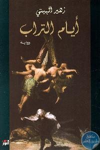 279061 - تحميل كتاب أيام التراب - رواية pdf لـ زهير الهيتي