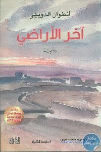 292217 - تحميل كتاب آخر الأراضي - رواية pdf لـ أنطوان الدويهي