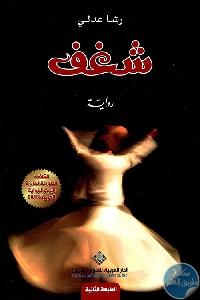 292771 - تحميل كتاب شغف - رواية pdf لـ رشا عدلي