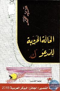 293038 - تحميل كتاب الحالة الحرجة للمدعو 'ك' - رواية pdf لـ عزيز محمد
