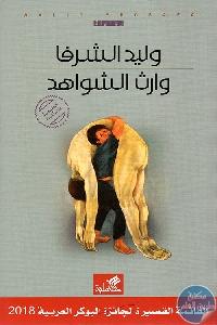 298216 - تحميل كتاب وارث الشواهد - رواية pdf لـ وليد الشرفا