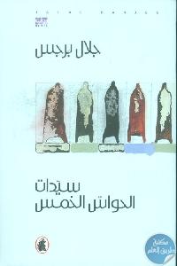 298372 - تحميل كتاب سيدات الحواس الخمس - رواية pdf لـ جلال برجس