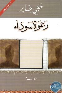 307247 - تحميل كتاب رغوة سوداء - رواية pdf لـ حجي جابر