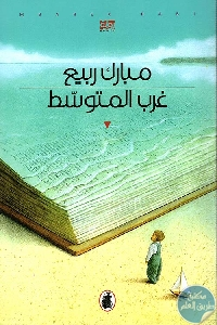 308128 - تحميل كتاب غرب المتوسط - رواية pdf لـ مبارك ربيع
