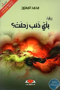 311149 - تحميل كتاب بأي ذنب رحلت ؟ - رواية pdf لـ محمد المعزوز