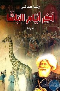 312568 - تحميل كتاب آخر أيام الباشا - رواية pdf لـ رشا عدلي