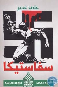 3695626 - تحميل كتاب سفاستيكا - رواية pdf لـ علي غدير